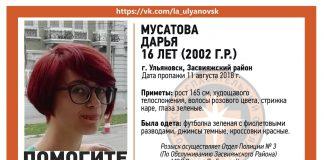 В Ульяновске найдена пропавшая 16-летняя школьница