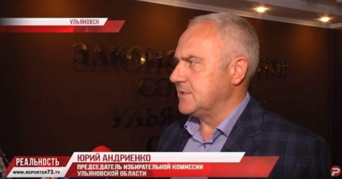 Юрий Андриенко, председатель избирательной комиссии Ульяновской области