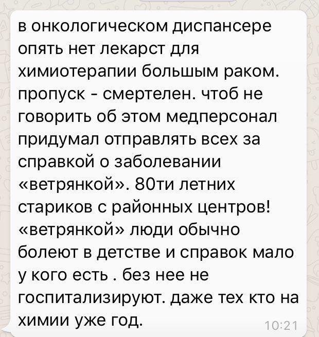 Текст обращения.